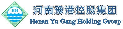 河南豫港控股集团有限公司